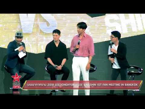 บรรยากาศงาน 2018 LEE JONGHYUN x LEE JUNGSHIN 1ST FAN MEETING IN BANGKOK