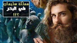 جيش سليمان ومملكته تحت الماء     حقائق صادمة أشار إليها القرآن الكريم