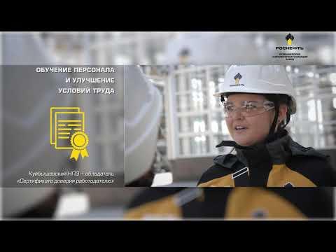 Куйбышевский НПЗ: социальные инвестиции в будущее