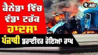 Canada ਵਿੱਚ ਵੱਡਾ ਟਰੱਕ ਹਾਦਸਾ ,Punjabi driver ਹੋਇਆ ਰਾਖ | DeltaPort Crash Accident