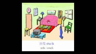 普通话点图识字 - 客厅 Mandarin Clickable Picture - Living Room