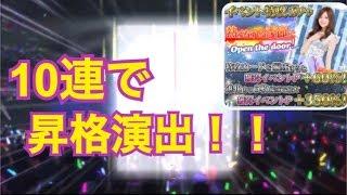 乃木フェス10連引いたら昇格演出!!