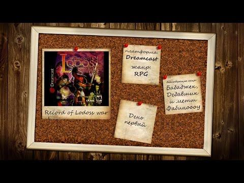 RECORD OF LODOSS WAR ► DREAMCAST ► ПРОХОЖДЕНИЕ ► ЧАСТЬ 1