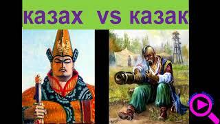 Казах vs Казак. Какая разница  между казахом и казаком ??