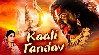Hum Hum Kare - Kali Tandav (with Lyrics) | Singer - Namita