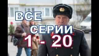 Купчино ОПИСАНИЕ 1 - 20 СЕРИИ ОНЛАЙН, РУССКИЙ СЕРИАЛ, ДАТА ВЫХОДА