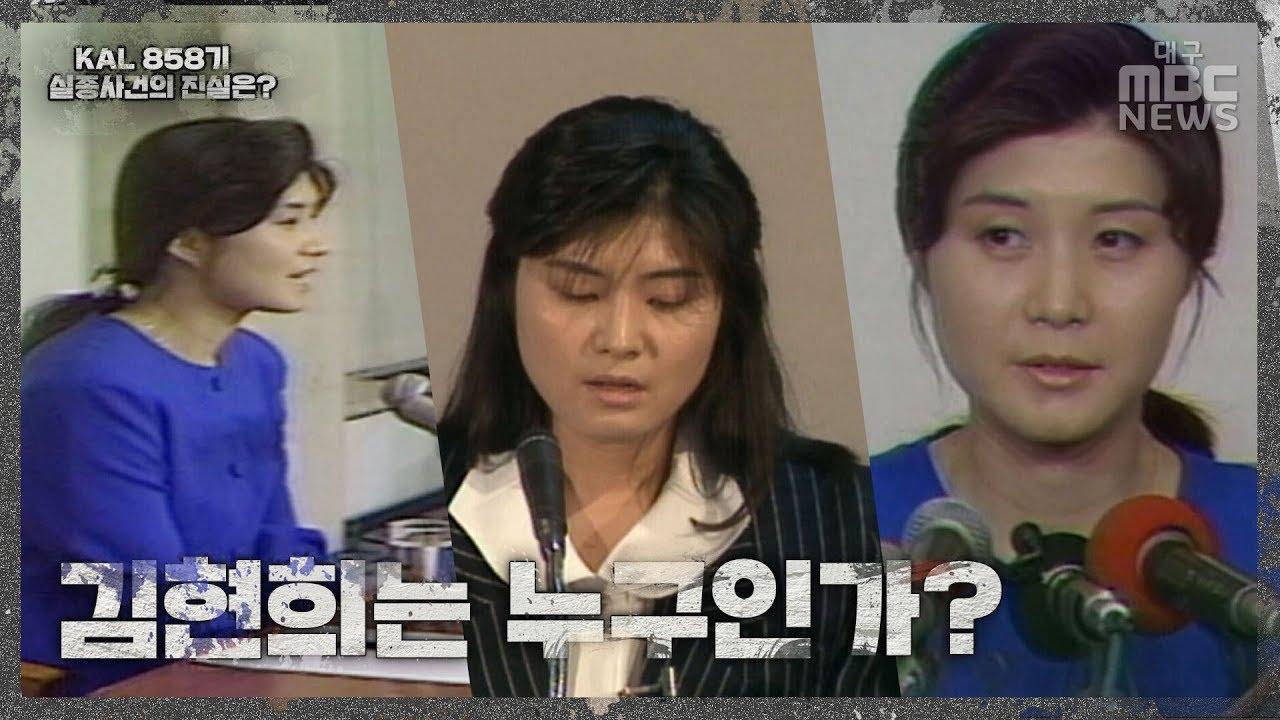 김현희는 누구인가?