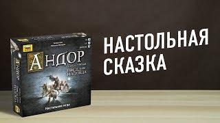 Настольная игра «АНДОР: ПОСЛЕДНЯЯ НАДЕЖДА» //