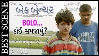 Bolo.. Shu Samjayu? COMEDY SCENE   BACK BENCHER Gujarati Film  Krish Chauhan   NOW IN CINEMAS
