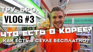 Что есть в Корее? | Корейская еда - Тру. Бро. | Vlog #3