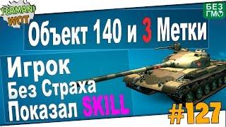 Объект 140 Как играет Скилловик 1 VS 6 с 3 Метками на стволе!