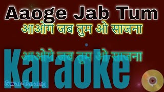 Aaoge Jab Tum O Saajna - Karaoke Track with Lyrics - Hindi
