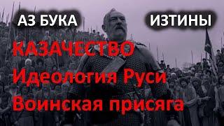 Казачество Идеология Руси и воинская присяга АЗ БУКА ИЗТИНЫ РУСЬ 2-3