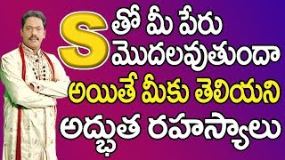 S తో  మీపేరు మొదలవుతుందా | S Letter Numerology  | S Letter Name | Name Start Letter S | S Numerology