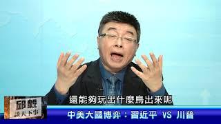 邱毅談天下事 第55集 中美大國博弈:習近平 VS 川普