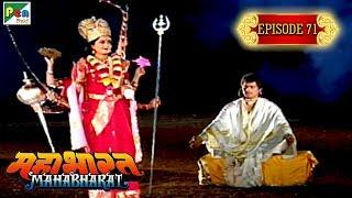 अर्जुन को मिला माता दुर्गा का वरदान, युद्ध के नियम | Mahabharat Stories | B. R. Chopra | EP – 71 - Download this Video in MP3, M4A, WEBM, MP4, 3GP