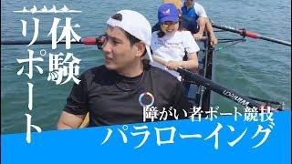 【アミンチュニュース】障がい者ボート競技「パラローイング」体験リポート