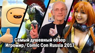 Душевный обзор Игромир/Comic Con Russia 2017