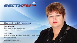 Доступное жилье для молодой семьи. Что выбирают ставропольские семьи?