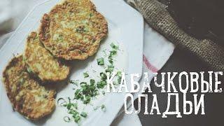 Смотреть онлайн Рецепт как приготовить оладьи из кабачков с чесноком