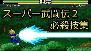 【スーパー武闘伝2】必殺技集(隠し技もあるよ・ブロリーもでるよ)