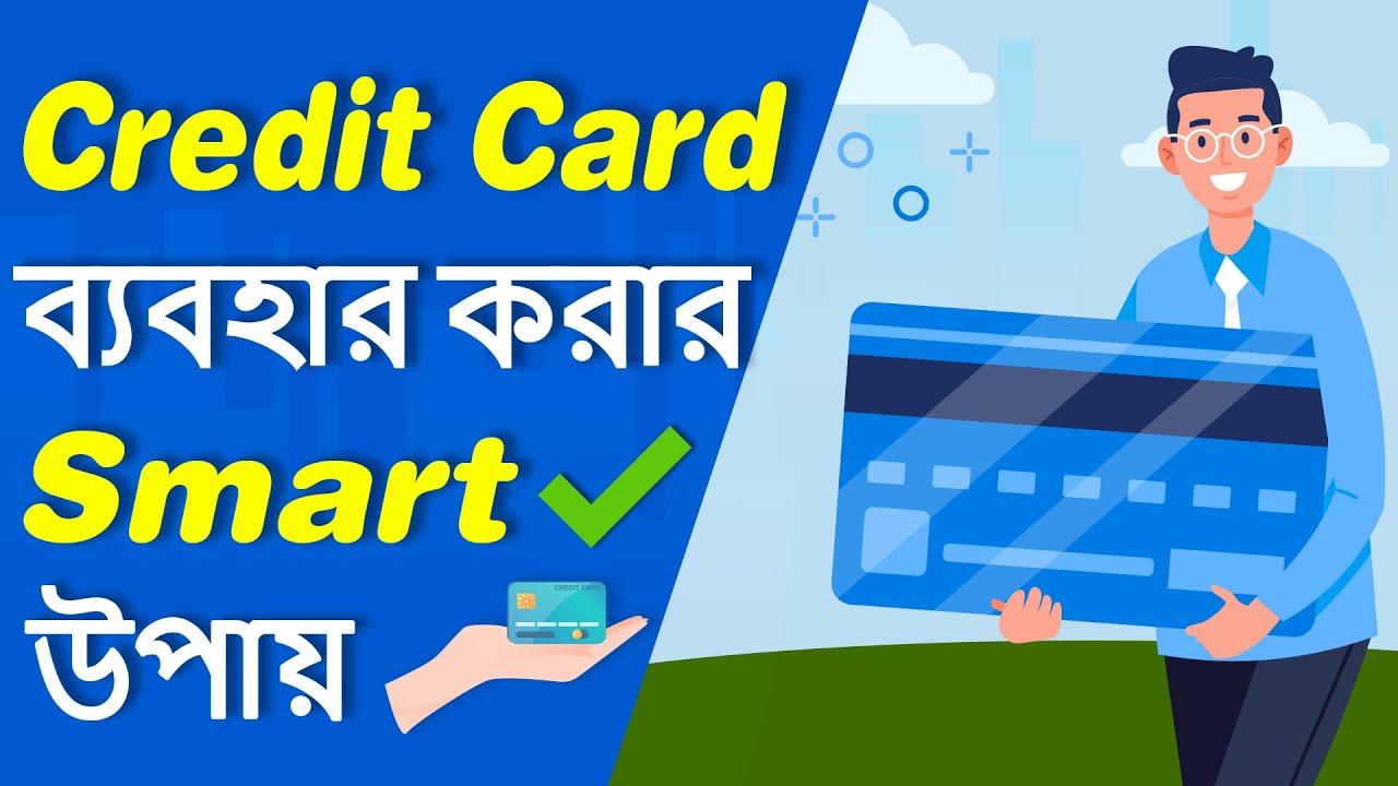 চালাকি করে Credit Card use করতে শিখুন | Bangla Motivational Video | Advantages and Disadvantages