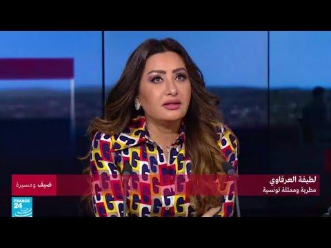 العرب اليوم - لطيفة العرفاوي مطربة وممثلة تونسية
