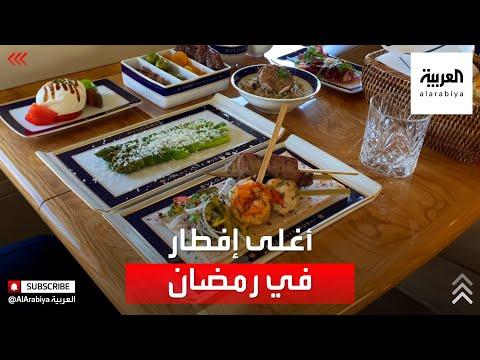 شاهد| أغلى إفطار رمضاني في العالم.. يعانق السحاب وبقيمة 18 ألف دولار