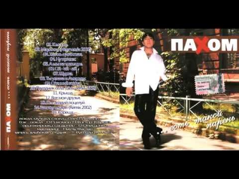 Олег Пахомов 5-й альбом Есть такой парень 2002