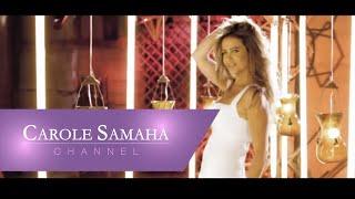 مازيكا Carole Samaha - Sahranine Official Video Clip / كارول سماحة - فيديوكليب سهرانين تحميل MP3