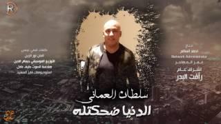 سلطان العماني - الدنيا ضحكتله / Offical Audio