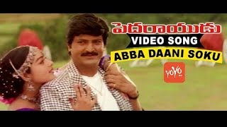 Abba Daani Soku Video Song   Pedarayudu Telugu Full Movie   Rajinikanth   Mohan Babu   YOYO TV Music