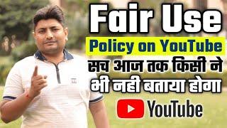 Fair Use On Youtube | How To Avoid Copyright On Youtube | Fair Use Kya Hai Fully Explained