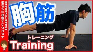【胸筋 鍛え方】かっこいい立体的な胸筋の作り方を教えます。 | Kholo.pk
