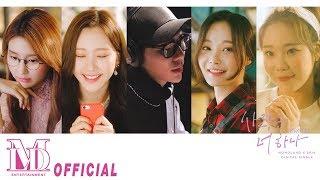 모모랜드(MOMOLAND), ERIK 사랑은 너 하나(MOMOLA) MV Teaser