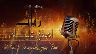 تحميل اغاني رباب اصفق عليك ♫ Rabab MP3