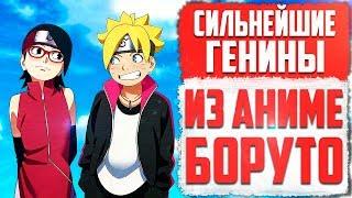 10 Сильнейших ГЕНИНОВ из Аниме Боруто | Распределение ПО СИЛЕ (feat. Fenrir)