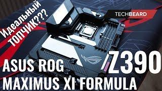 Идеальный домашний ТОПЧИК на Z390??? ASUS ROG MAXIMUS XI FORMULA
