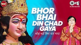 Bhor Bhai Din Chad Gaya {With Lyrics} | Narendra   - YouTube
