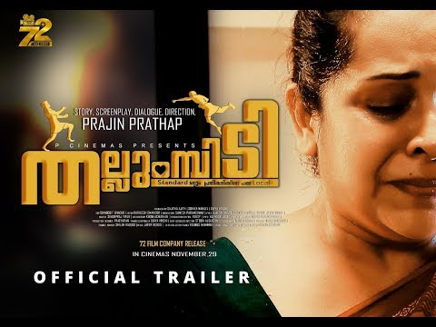 Thallumpidi Malayalam Movie Official Trailer