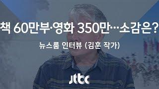 """[인터뷰] 김훈 """"영화는 언론이고 정치…무서운 매체라 생각"""""""