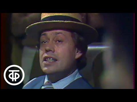 """Что? Где? Когда? Николай Караченцов и Павел Смеян - """"Три кита"""" (1986)"""