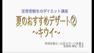 宝塚受験生のダイエット講座〜夏のおすすめデザート②キウイ〜のサムネイル