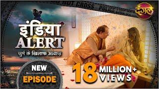 India Alert    New Episode 262    Vahshi Sasur ( वहशी ससुर )    इंडिया अलर्ट Dangal TV Channel