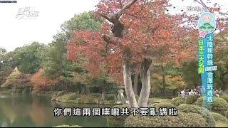 日本金澤兼六園金澤必訪日本三大名園食尚玩家浩角翔起201601126/8