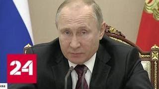 Владимир Путин напомнил правительству про данные обещания гражданам - Россия 24