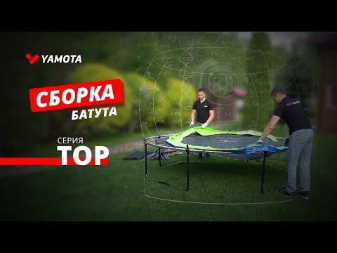 Батут Yamota TOP 305см (10ft)