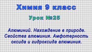 Химия 9 класс Урок 25 - Алюминий. Свойства алюминия. Амфотерность оксида и гидроксида алюминия.