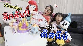 ค้นหาตุ๊กตา เปิดกล่องลึกลับ!! จากดิสนีย์ (ใครส่งมา?)   แม่ปูเป้ เฌอแตม Tam Story