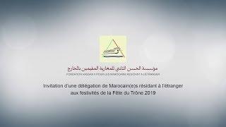 Fête du Trône 2019